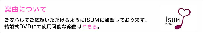 isum使用可能楽曲 余興ビデオ制作.com